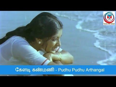 கேளடி கண்மணி - Keladi Kanmani HD Video Song - Pudhu Pudhu Arthangal - Ilaiyaraaja Hits