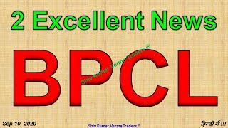 2 Excellent News BPCL Share. Bpcl Long target. BPCLLIMITED Bpcl share. Bpcl share latest news