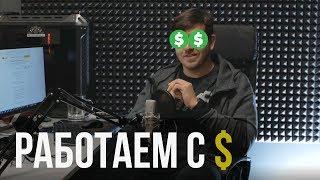 Получение оплаты в валюте(долларах) в России