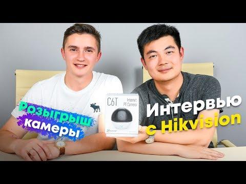 Интервью с Hikvision. Розыгрыш камеры видеонаблюдения C6T Ezviz