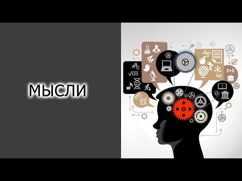 Смотреть МЫСЛИ | О запрете продаж смартфонов без российского ПО онлайн