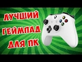 Обзор геймпада Xbox One S. Самый лучший геймпад