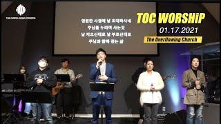 01.17.2021 | 오버플로잉교회 | 주일 온라인 예배 | with 김충만 목사