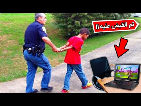 الشرطة تلقي القبض على هذا الطفل بسبب لعب فورت نايت !!