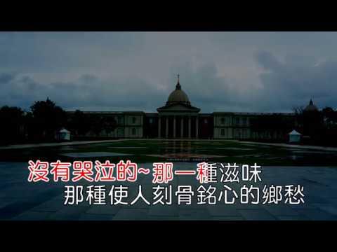 鳳飛飛-另一種鄉愁(原曲:昴(すばるsubaru谷村新司)歌詞《Karaoke》