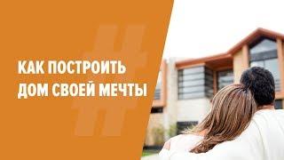 Как построить дом своей мечты. Мастер-класс. Москва.