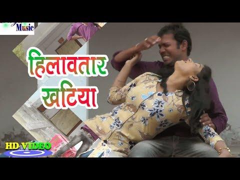 2018-का-सबसे-हिट-गाना-↕️हिलावतारा-खटिया↕️-lalu-kumar-yadav↕️-bhojpuri-hit-song-new-hd-video