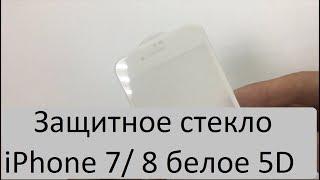 Обзор защитного стекла iPhone 7/ 8 белого 5D прермиум