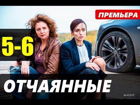 ОТЧАЯННЫЕ 5,6СЕРИЯ (сериал 2019). Анонс и дата выхода