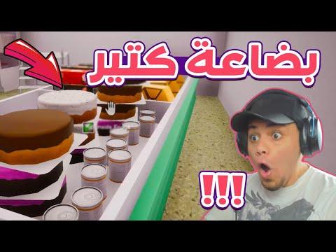 محاكى السوبر ماركت: لقيت بضاعة كتير ورا المحل !! 😱🔥