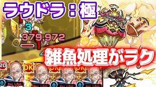 【轟絶:ラウドラ・極】ネテロ獣神化のSSが雑魚処理にめっちゃ使える!?!