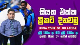 සියත එක්ක ක්රිකට් දිනවමු   Piyum Vila   09 - 07 - 2021   SiyathaTV Thumbnail