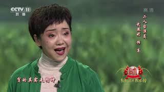 [梨园闯关我挂帅]二人台现代戏《山那边》选段 演唱:武燕妮| CCTV戏曲