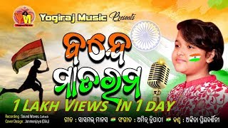 Vande Mataram || little girl ankita || Independence || Amit | Sasmal Manas || By Yogiraj Music