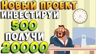 ПРЕД СТАРТ БИЗНЕС ИГРЫ С ЗАРАБОТКОМ 260 000 РУБЛЕЙ
