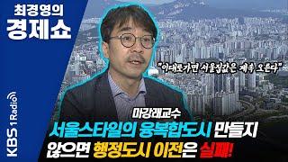 [최경영의 경제쇼] 마강래교수-서울스타일의 융복합도시 …