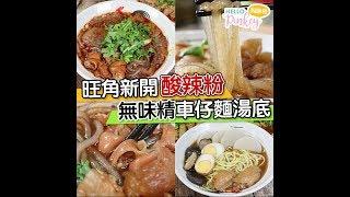 【旺角】新開酸辣粉小店!! 無味精車仔麵湯底