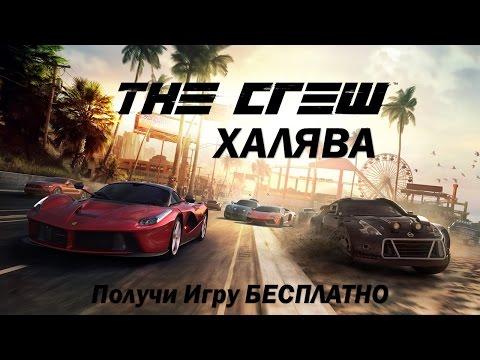 ХАЛЯВА The Crew Бесплатно Как получить и Где скачать by Evrial
