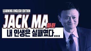 [한영자막]알리바바회장 마윈, 내 인생이 실패 그 자체…