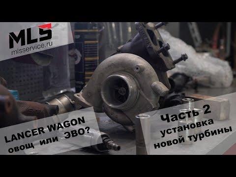 LANCER WAGON! овощ или ЭВО? Постройка валящего универсала. Часть 2 - Установка новой турбины.