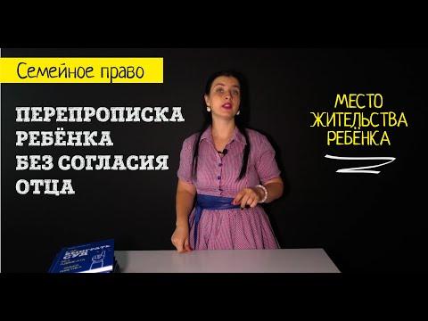 Перепрописка ребёнка без согласия отца l Место жительства ребенка суд l Советы адвоката Клоповой И.А