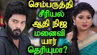 செம்பருத்தி சீரியல் ஆதி நிஜ மனைவி யார் தெரியுமா Sembaruthi Serial  Zee Tamil  Tamil Cinema News