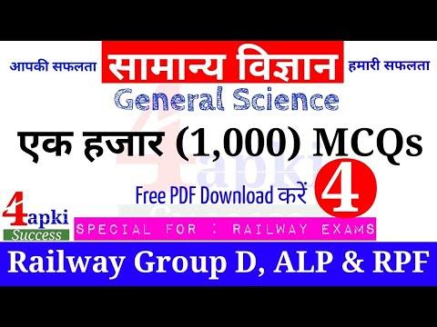Science top 1000 MCQs (Part-4) | Railway Special | Railway Group D, ALP, RPF | रट लें इन्हें