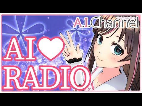 【あなたの心に】♡キズナアイのAI LOVE RADIO♡