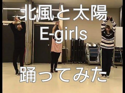 【踊ってみた】北風と太陽 / E-girls