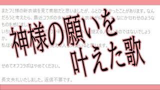 【オリジナル曲】神様の願いを叶えた歌【長尾景/にじさんじ】