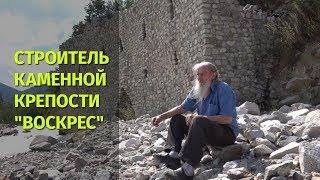 """Строитель каменной крепости в Аксайском ущелье """"воскрес"""""""