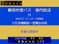 横浜市営バス 55系統F 十日市場駅発若葉台中央行 車内放送