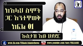 The divine names of part 01 | Ustaz Abu Heyder -