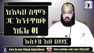 The divine names of part 01 | Ustaz Abu Heyder -