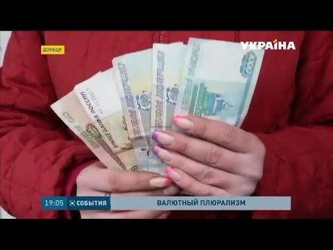 В «ДНР» ввели четыре валюты вместо одной