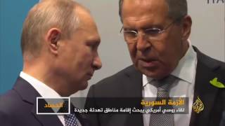 واشنطن وموسكو تبحثان إقامة مناطق تهدئة جديدة بسوريا