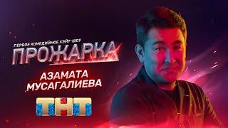 Прожарка Азамат Мусагалиев Выступление Зои Яровицыной