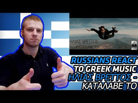 RUSSIANS REACT TO GREEK MUSIC | Ηλίας Βρεττός - Κατάλαβέ Το | REACTION | αντιδραση