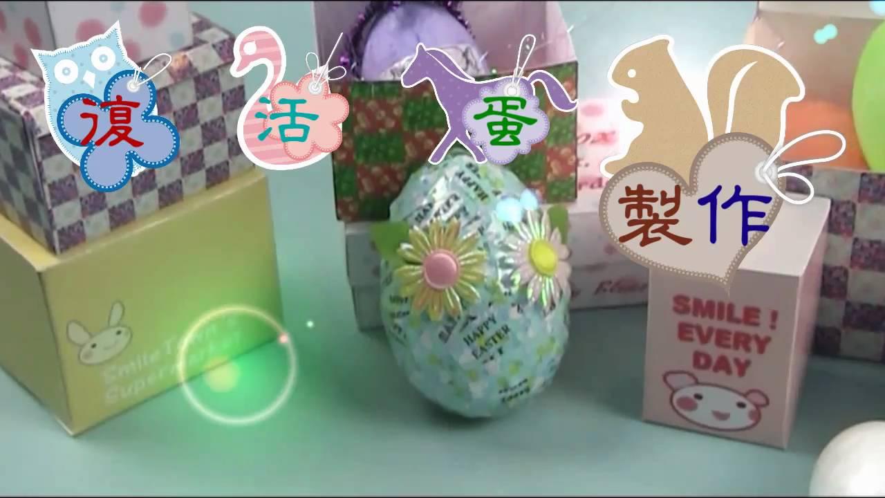 復活節禮物 DIY【一分鐘創意復活蛋】(附紙盒製作教學) - YouTube