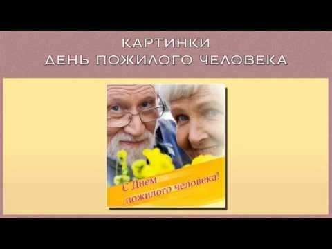 Картинки день пожилого человека
