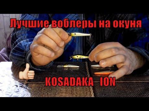 Лучшие воблеры на окуня  KOSADAKA ION (у меня)