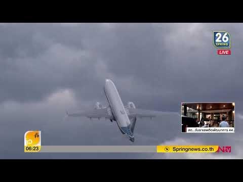 โบอิ้ง 737 แม็กซ์ 8 มีปัญหาอะไร เกิดโศกนาฏกรรมถึง 2 ครั้งติดๆ | 11 มี.ค. 62 | คัดข่าวเช้า