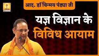 Yagya ka Gyan Vigyan Discourse by Dr. Chinmay Pandya @ Shantikunj Haridwar | 05 Oct. 2016