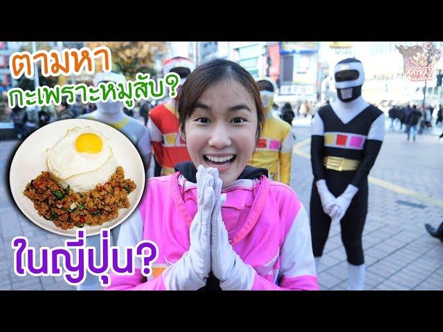 เล่นเกมตามหาของกิน 5 อย่างในญี่ปุ่น (แพ้กินวาซาบิ)