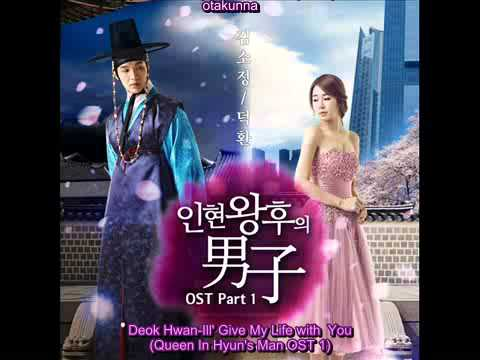 Deok Hwan-I'll Give My Life ( Queen In-Hyun's Man OST part1 )-