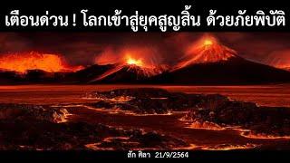 เตือนด่วน ! โลกเข้าสู่ยุคสูญสิ้น ด้วยภัยพิบัติ /ข่าวดังล่าสุดวันนี้ 21/9/2564