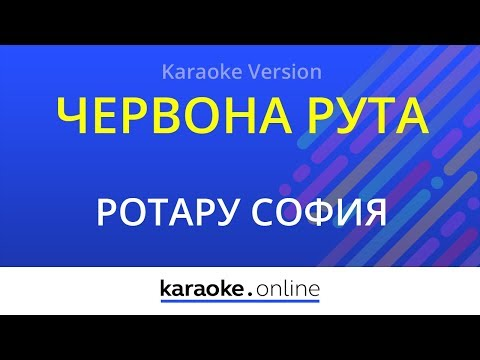 Червона рута - София Ротару (Karaoke Version)