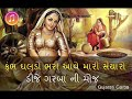 Kumbh Ghadulo Bhari Lave Maro Saybo  MIX BY PRUTHVI RATHOD JADA 1