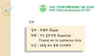 2021년 한국에스페란토협회 겨울 강습회 | Raportaj Frazoj en 'La Lanterno Azia'