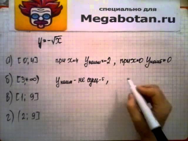 Класс мегаботан гдз алгебра по 8